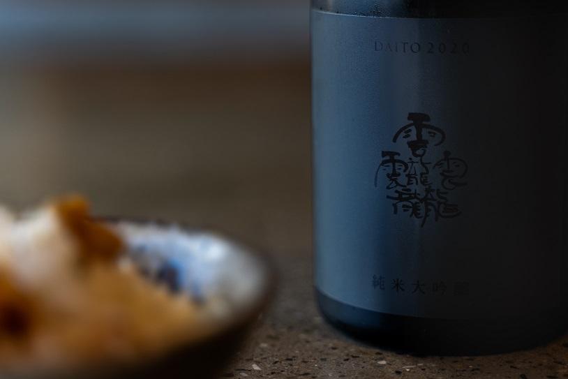 純米大吟醸DAITO2020マリアージュディナーパーティーの模様を動画でお届けします
