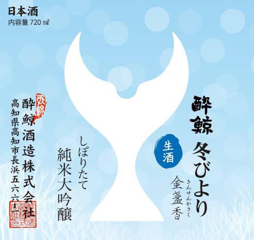 「純米大吟醸 しぼりたて  冬びより」発売開始のお知らせ