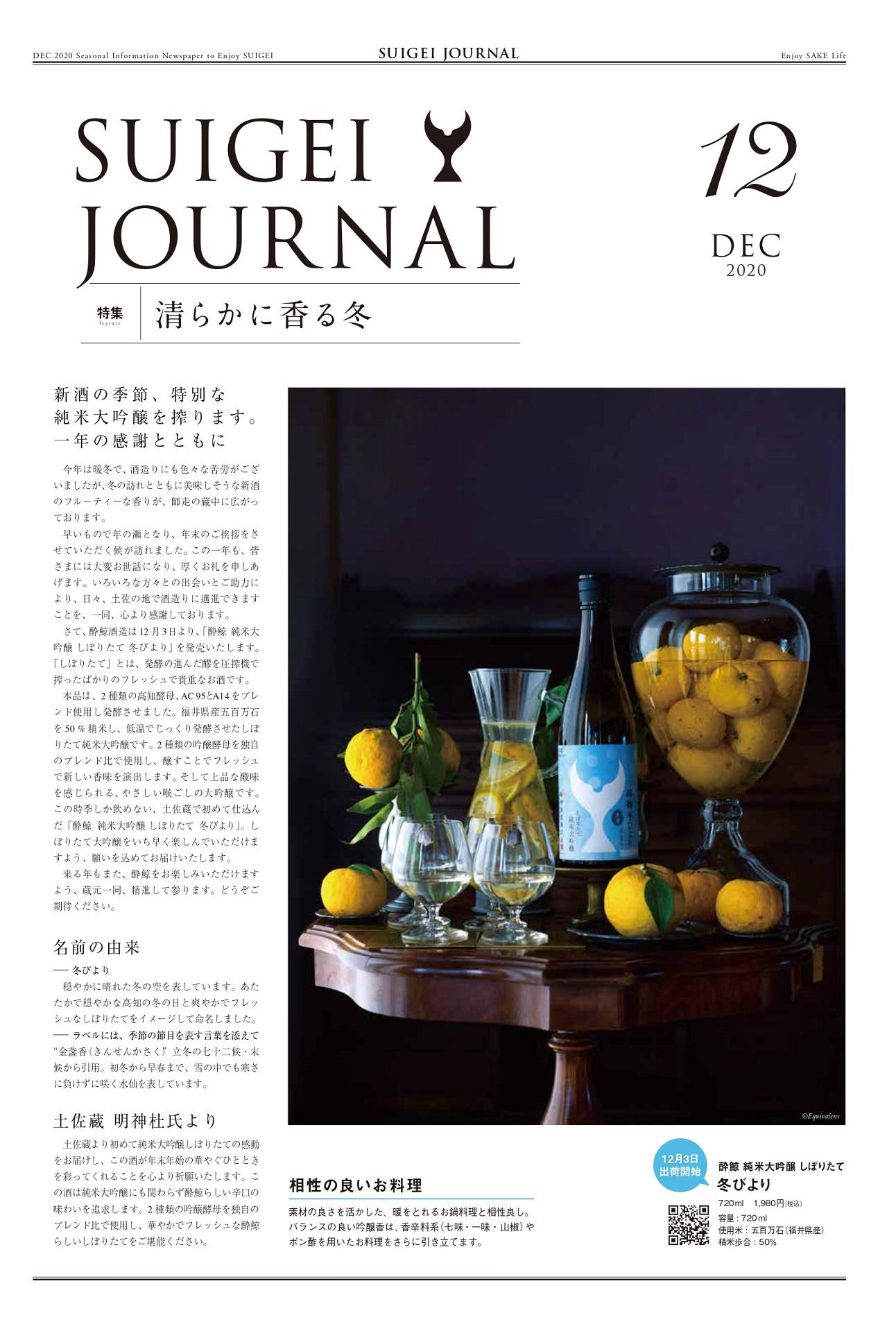 SUIGEI JOURNAL 2020年12月号 表0