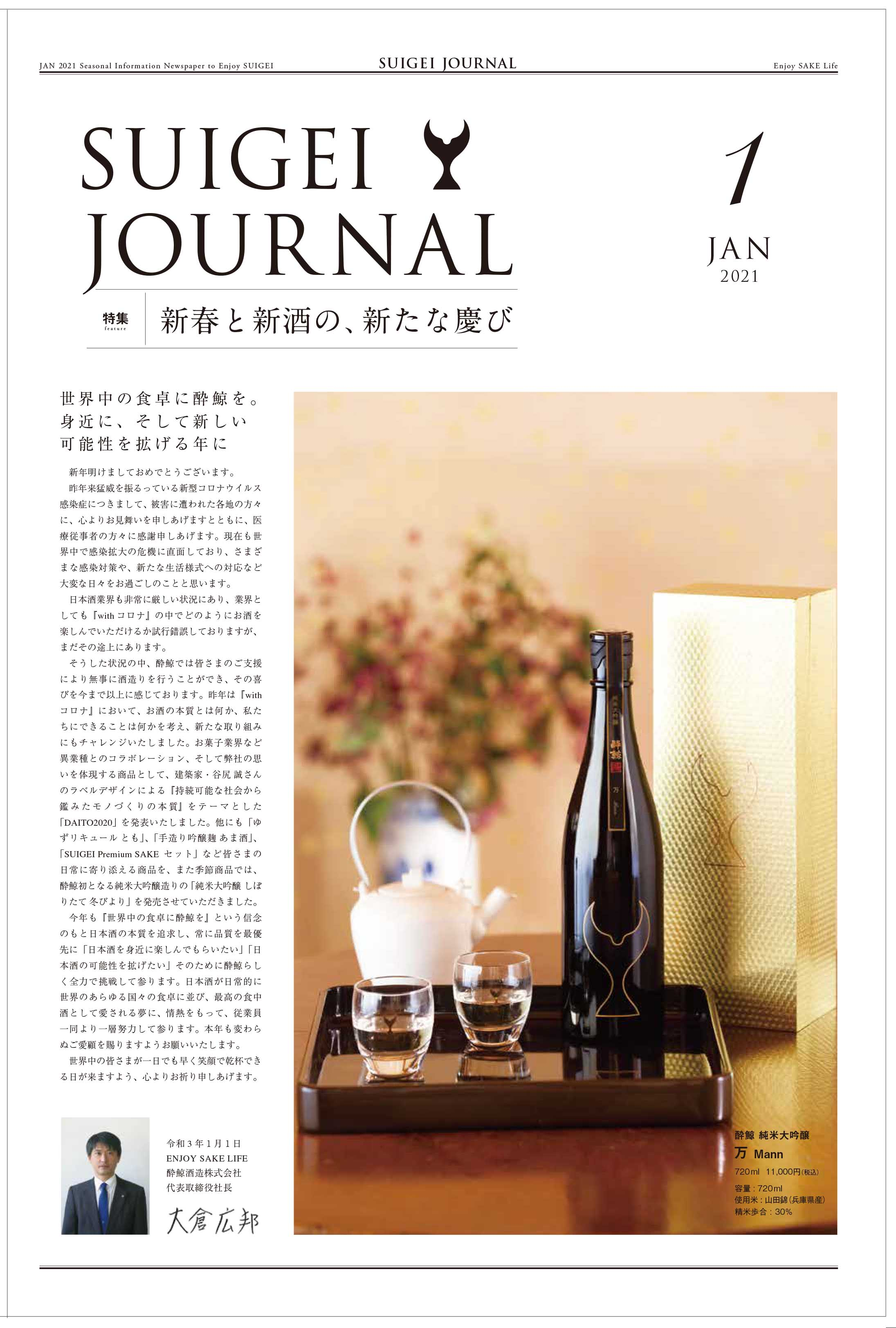 SUIGEI JOURNAL 2021年 1月号