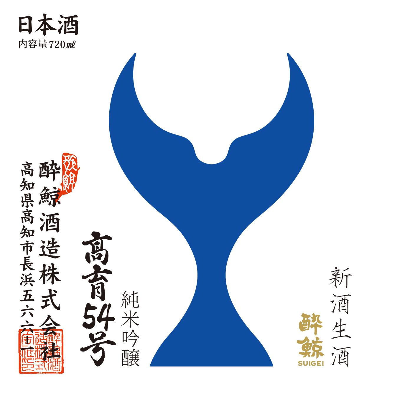 「純米吟醸 高育54号 新酒生酒」発売開始のお知らせ