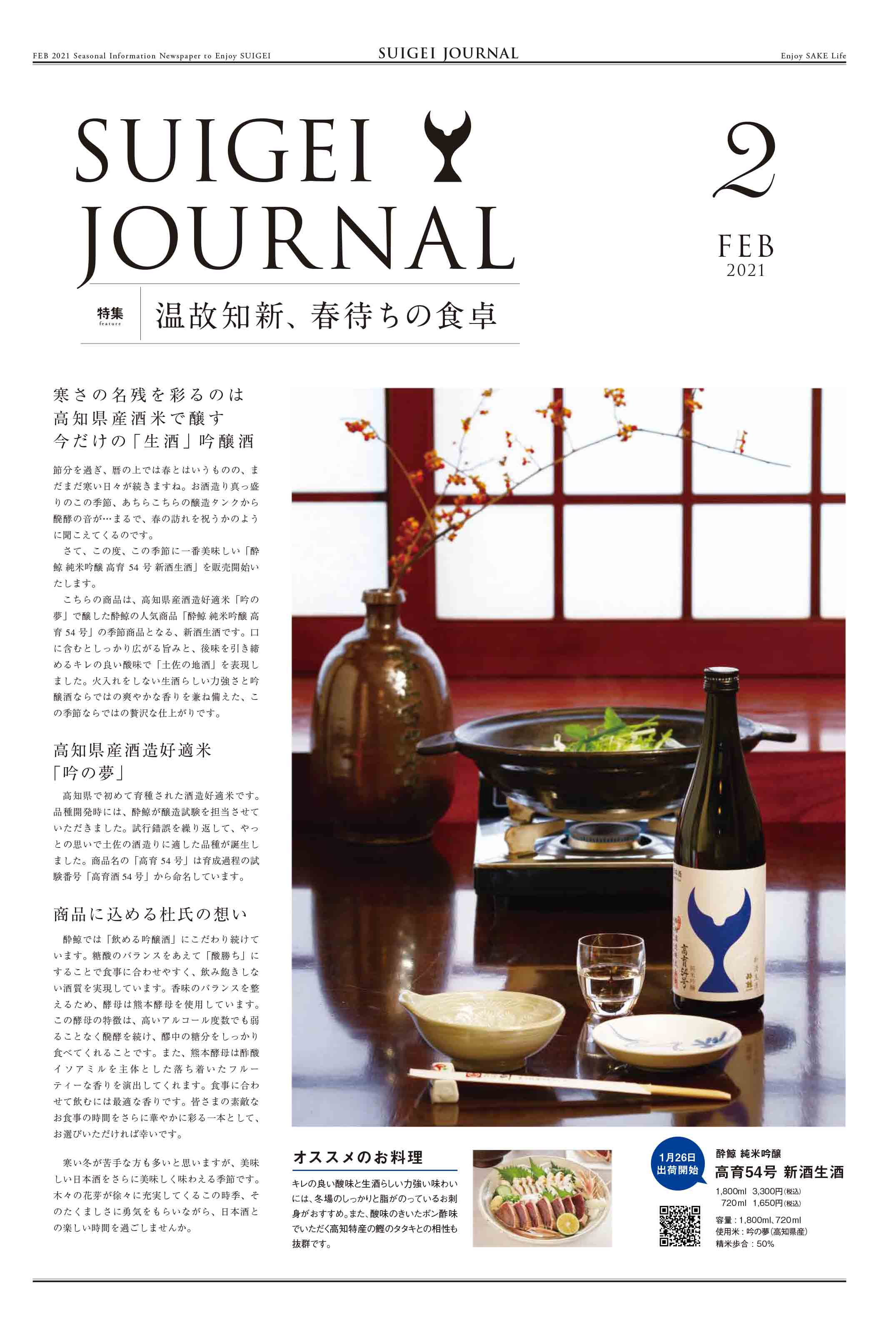 SUIGEI JOURNAL 2021年 2月号