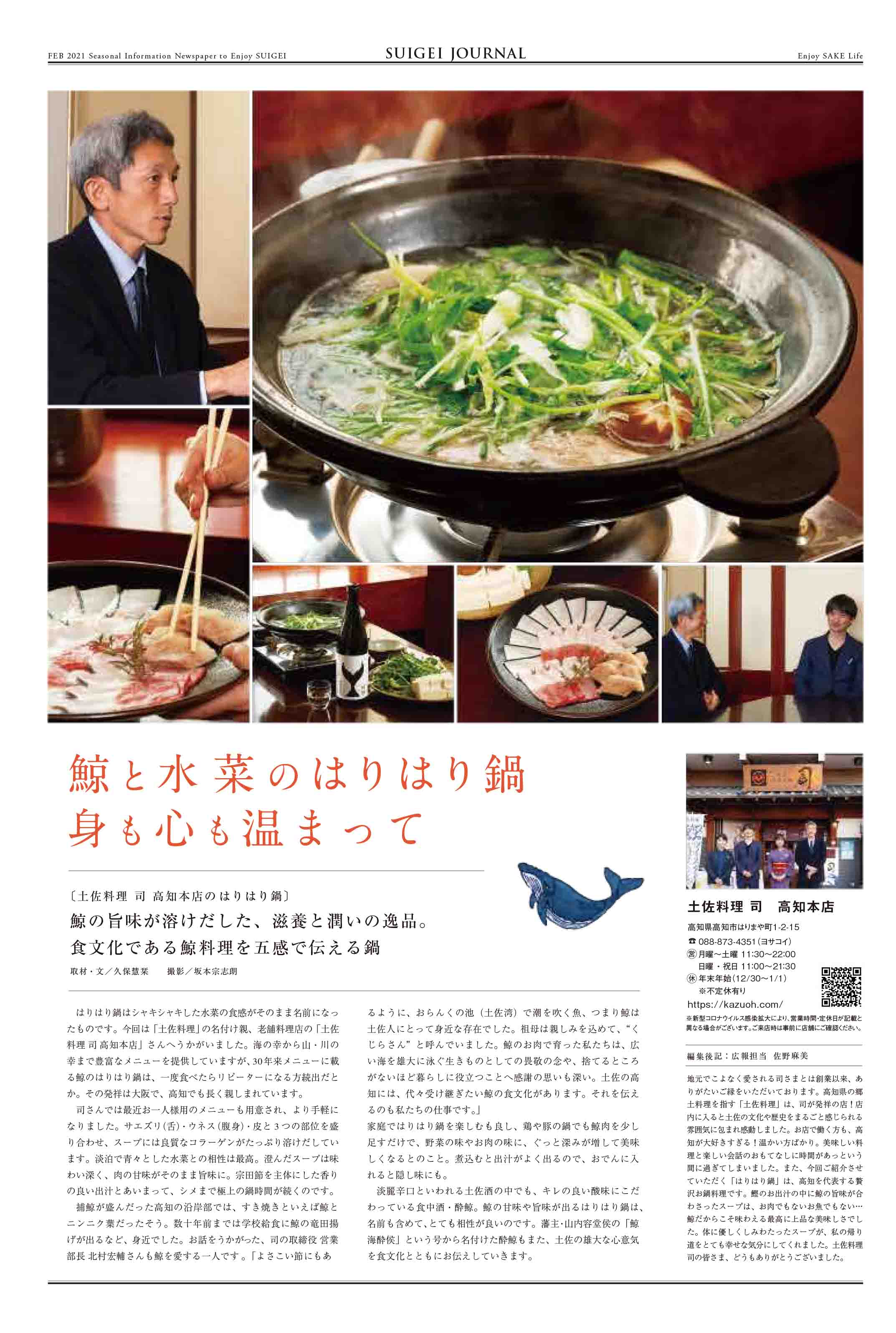 SUIGEI JOURNAL 2021年2月号 表2