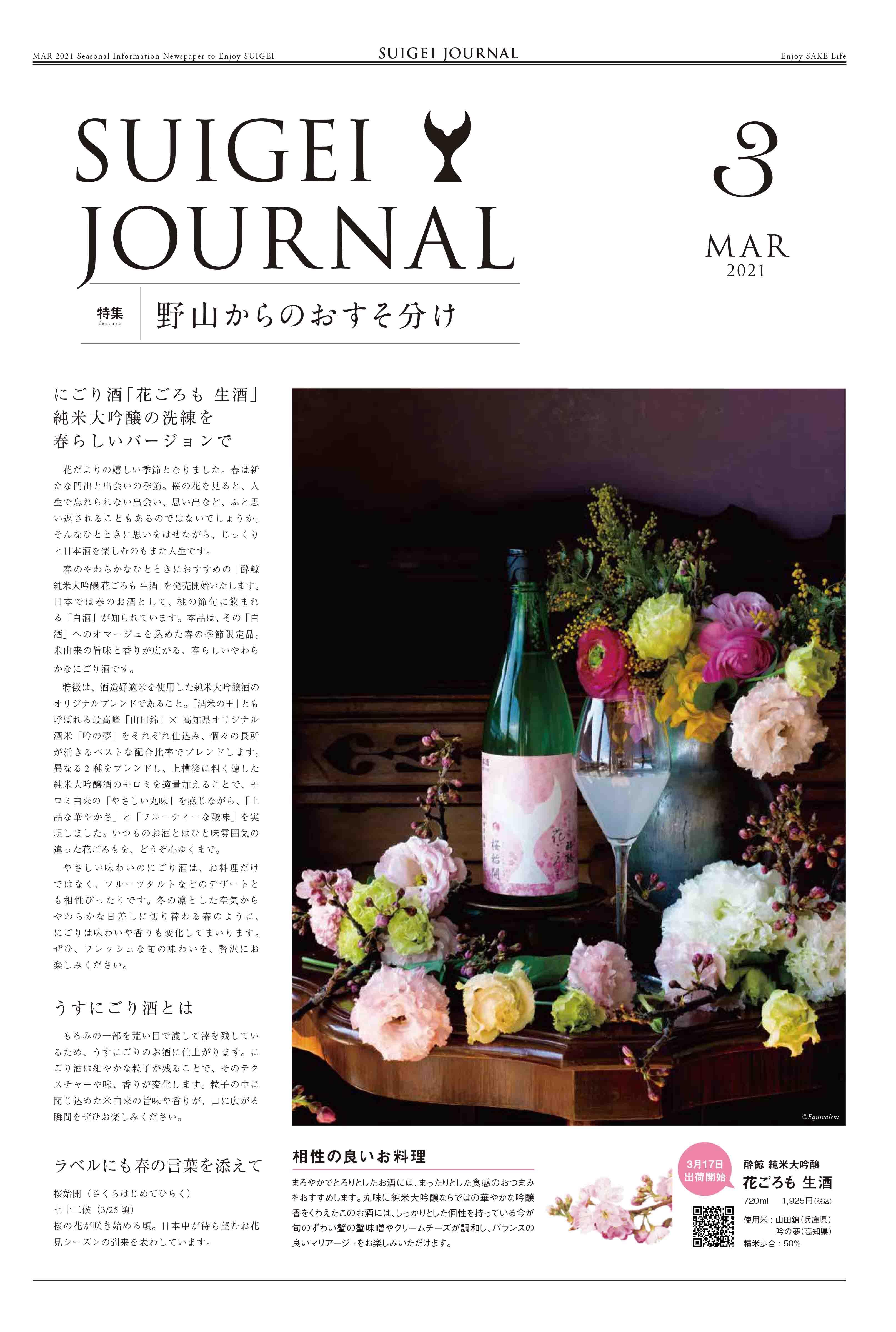 SUIGEI JOURNAL 2021年3月号 表0