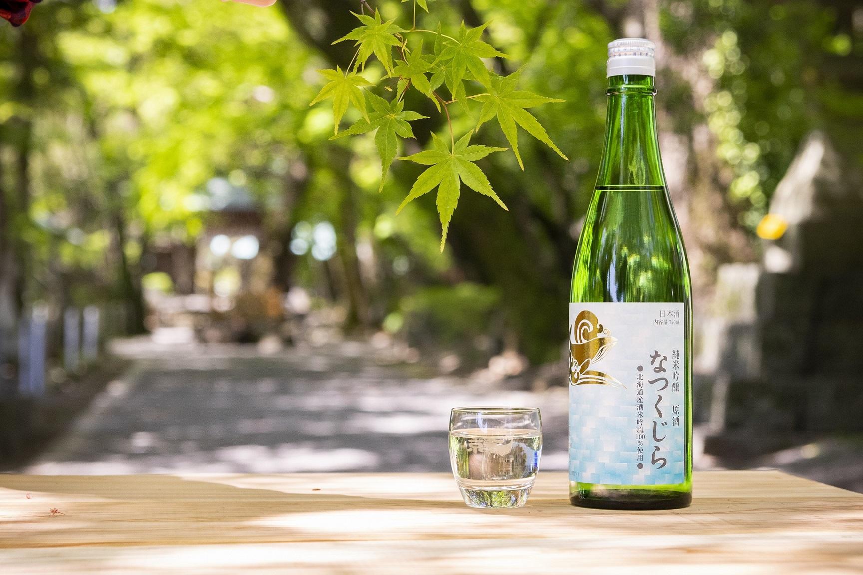 「純米吟醸 なつくじら 原酒」発売開始のお知らせ