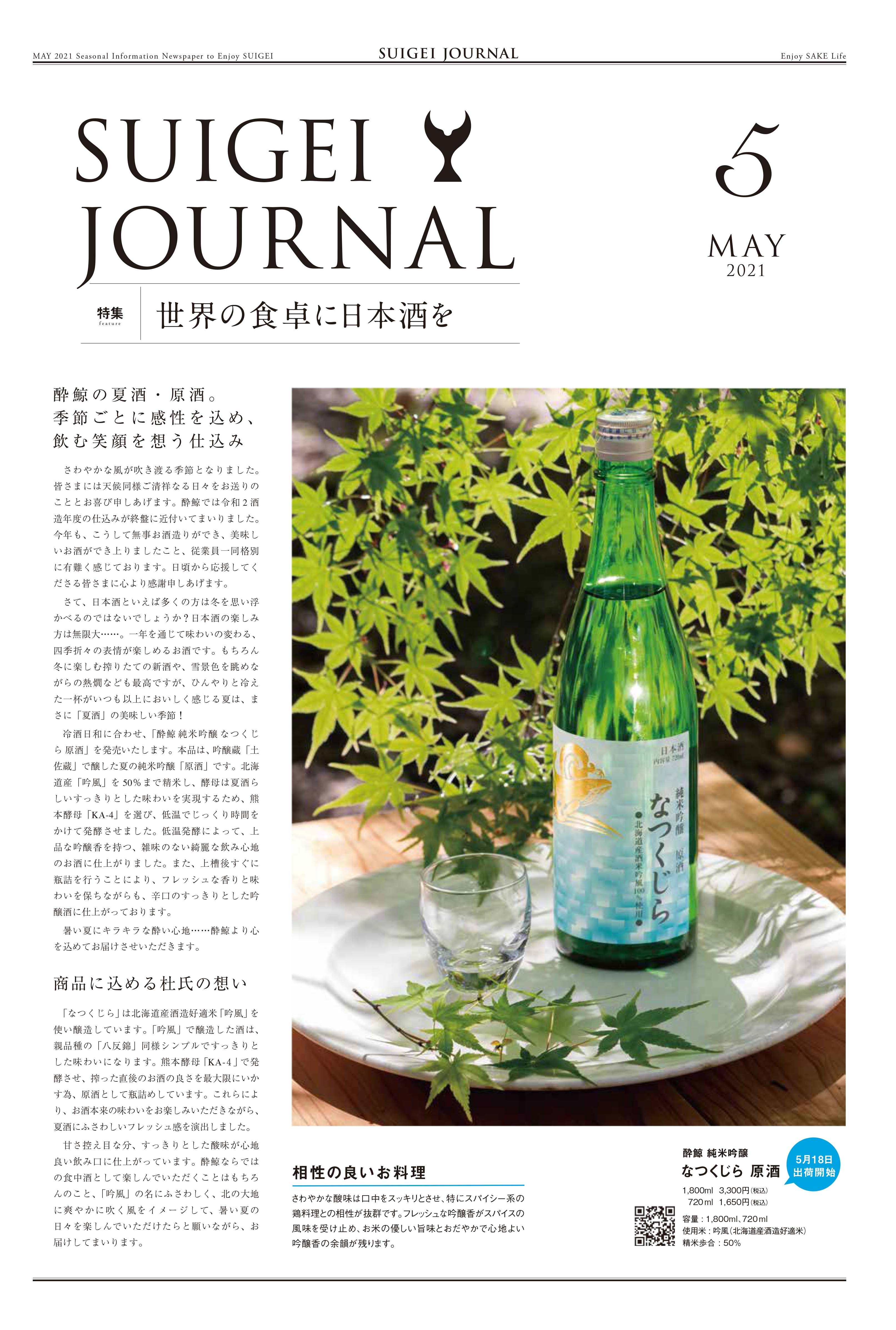 SUIGEI JOURNAL 2021年 5月号