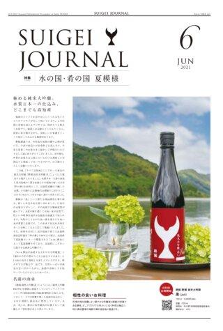 SUIGEI JOURNAL 2021年6月号 表0