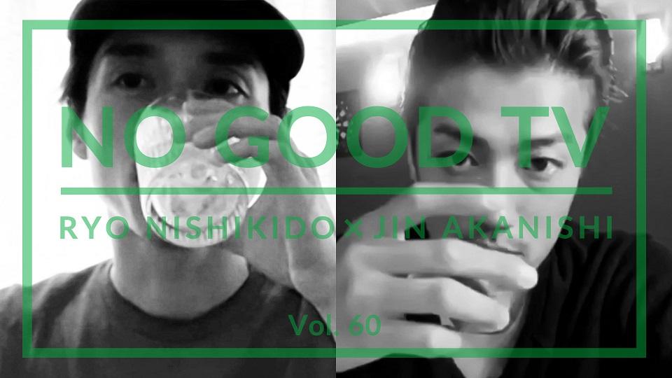 錦戸亮/赤西仁共同プロジェクト「NO GOOD TV」とコラボ日本酒を発売!