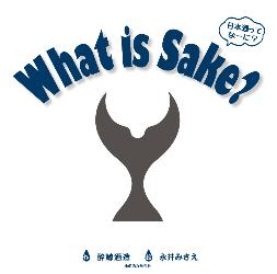 絵本 『What is Sake?(日本酒ってなーに?)』 を発行