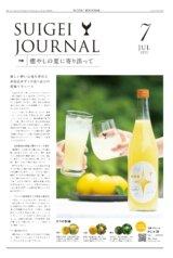 SUIGEI JOURNAL 2021年7月号 表0
