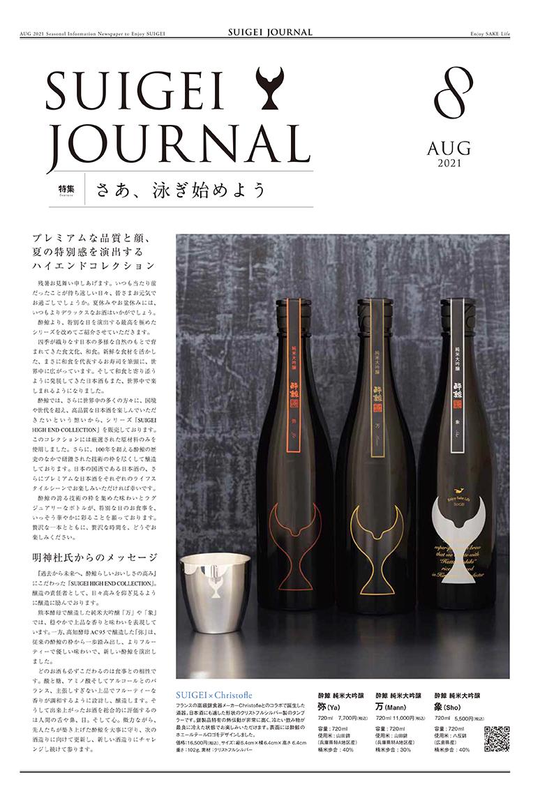 SUIGEI JOURNAL 2021年8月号 表0