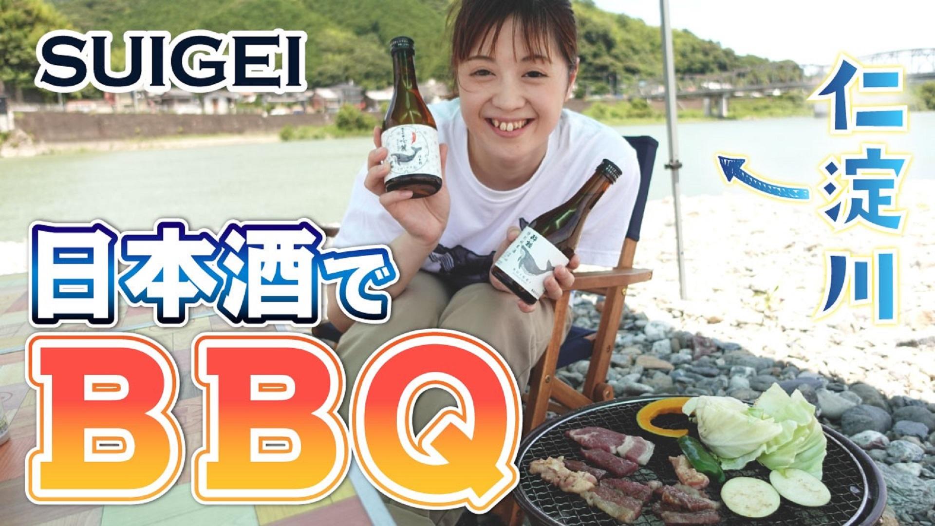 検証!日本酒でBBQはアリなのか⁉@仁淀川