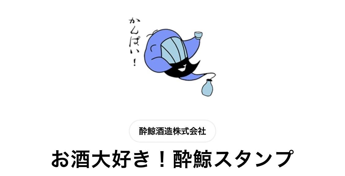 酔鯨公式LINEスタンプ 『スイ男(スイダン)くん』 登場!!