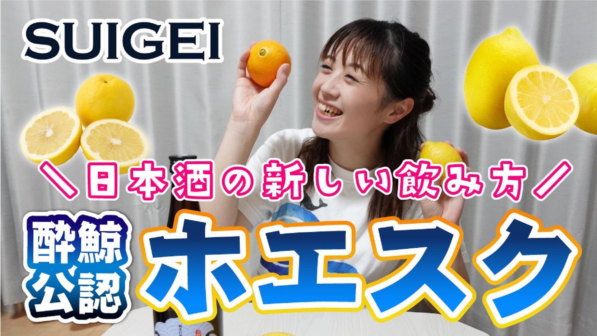 新感覚!お酒の新しい楽しみ方!「ホエスク」をご紹介!